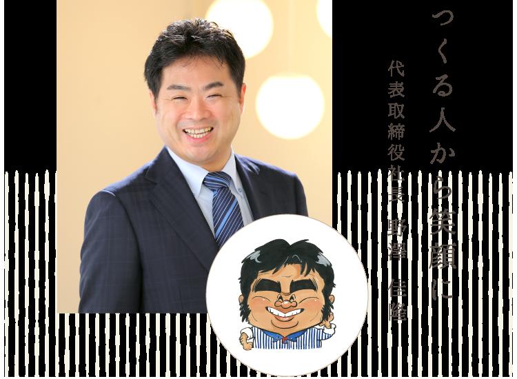つくる人が笑顔に / 代表取締役社⻑ 野澤 佳隆