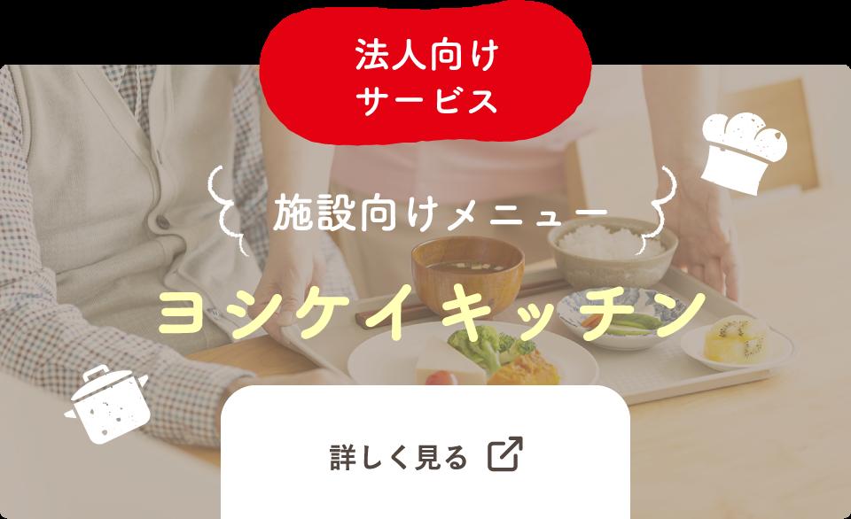 施設向けメニューヨシケイキッチン