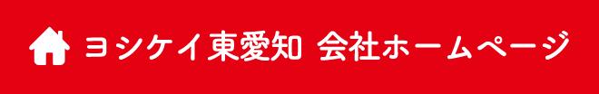 ヨシケイ東愛知 会社ホームページ