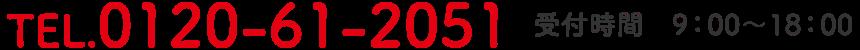 TEL.0120-61-2051 / 受付時間 9:00?18:00