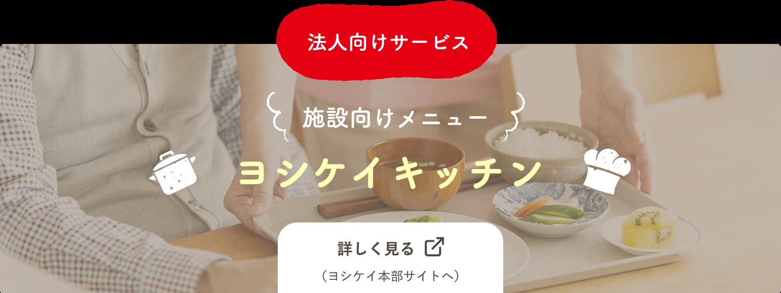 法⼈向けサービス / 施設向けメニュー / ヨシケイキッチン