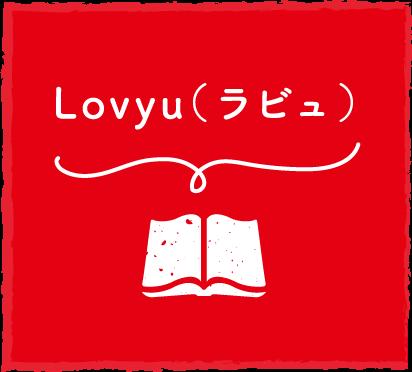 Lovyu(ラビュ)